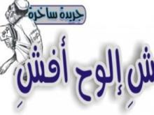 شعار الجريدة