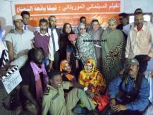 صورة جماعية لبعض طاقم فلم تيتا بائعة النعناع ووزيرة الثقافة الموريتانية (السراج)