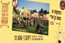 مهرجان إسرائيلي للخمور على مقبرة إسلامية بالقدس!