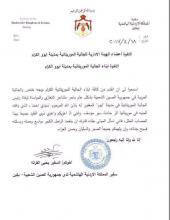 بيان السفارة الأردنية