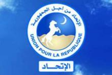 صورة من شعار الحزب الحاكم