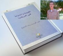 صورة من الكتاب والباحث صبحي