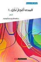 صدور دوان للشاعر الموريتاني جاكتي الشيخ سك