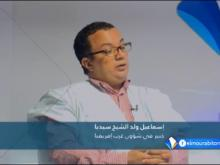 اسماعيل ولد الشيخ سيديا