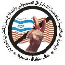 شعار المبادرة الطلابية