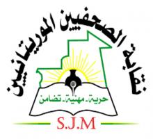 شعار نقابة الصحفيين